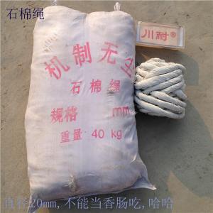 石棉绳石棉板